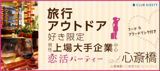 【心斎橋の恋活パーティー】クラブキスティ―主催 2017年11月25日