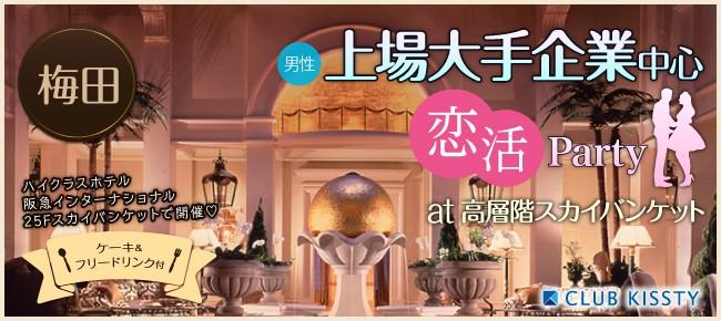 11/26(日)梅田 男性上場大手企業中心恋活パーティーat高層階スカイバンケット
