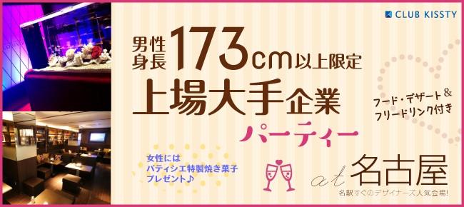 【名駅の恋活パーティー】クラブキスティ―主催 2017年11月3日