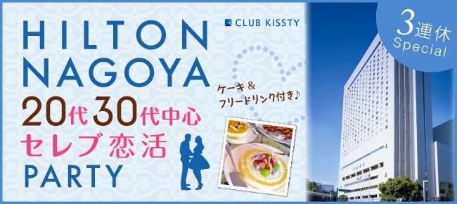 11/5(日)名古屋 3連休 Special HILTON NAGOYAセレブ恋活パーティー!ホテル特製ケーキ