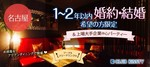 【名駅の婚活パーティー・お見合いパーティー】クラブキスティ―主催 2017年11月18日
