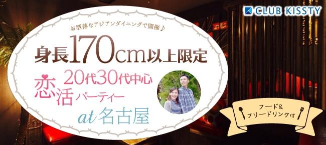 11/18(土)名古屋 男性身長170cm以上限定20代30代中心恋活パーティー atアジアンダイニング