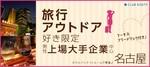 【名駅の恋活パーティー】クラブキスティ―主催 2017年11月19日