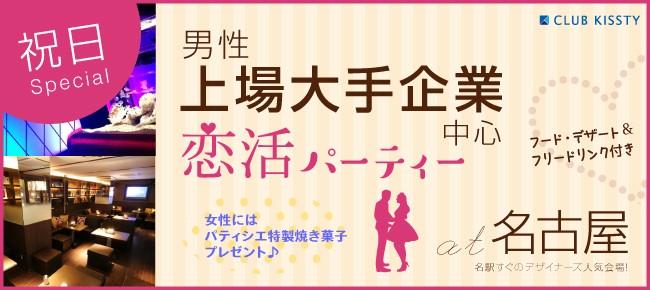 11/23(木祝)名古屋 祝日Special 男性上場大手企業中心恋活パーティー!特製フード&フリードリンク