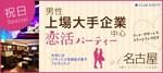 【名駅の恋活パーティー】クラブキスティ―主催 2017年11月23日