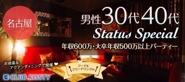 11/25(土)名古屋 男性30代40代StatusSpecial 年収600万・大卒年収500万円以上 婚活パーティー