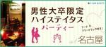 【名駅の恋活パーティー】クラブキスティ―主催 2017年11月25日