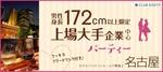 【名駅の恋活パーティー】クラブキスティ―主催 2017年11月26日