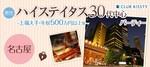 【名駅の婚活パーティー・お見合いパーティー】クラブキスティ―主催 2017年11月26日