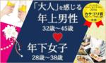 【心斎橋のプチ街コン】街コンALICE主催 2017年11月18日