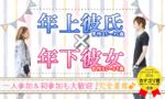 【姫路のプチ街コン】街コンALICE主催 2017年11月18日