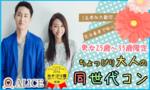 【梅田のプチ街コン】街コンALICE主催 2017年11月18日