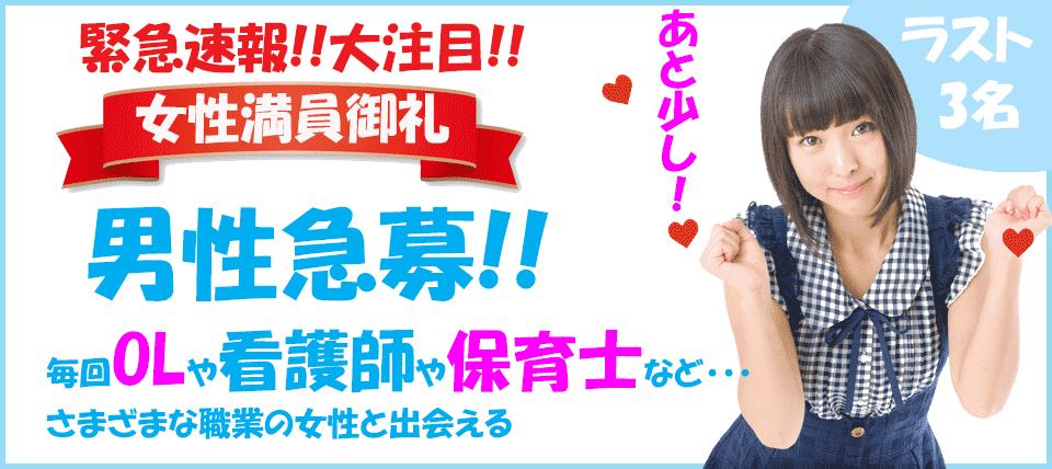 【仙台の恋活パーティー】ファーストクラスパーティー主催 2017年11月15日