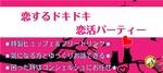 【和歌山の恋活パーティー】SHIAN'S PARTY主催 2017年11月12日