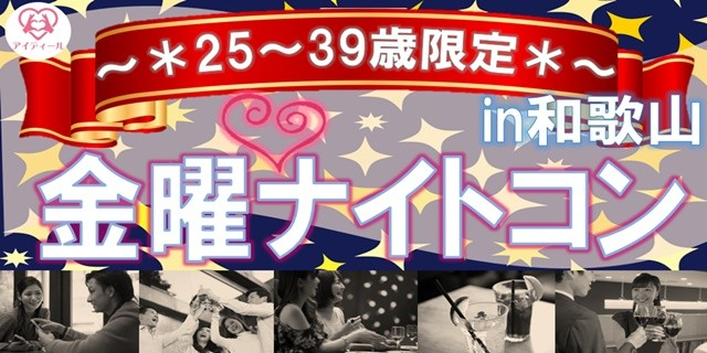 【アラサーアラフォーのみ☆】【25~39歳限定】金曜ナイトコンin和歌山