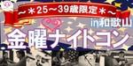 【和歌山のプチ街コン】株式会社アイディール主催 2017年11月3日