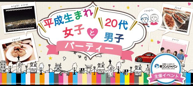 ◆10/30(月)☆♂20代×♀平成生まれ限定!有楽町で恋するカジュアルパーティー☆