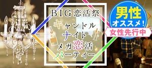 【松江の恋活パーティー】株式会社リネスト主催 2017年11月25日