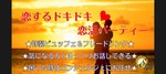 【和歌山の恋活パーティー】SHIAN'S PARTY主催 2017年11月14日