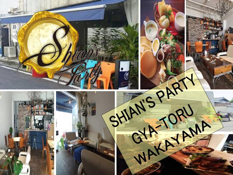 【和歌山の恋活パーティー】SHIAN'S PARTY主催 2017年11月28日