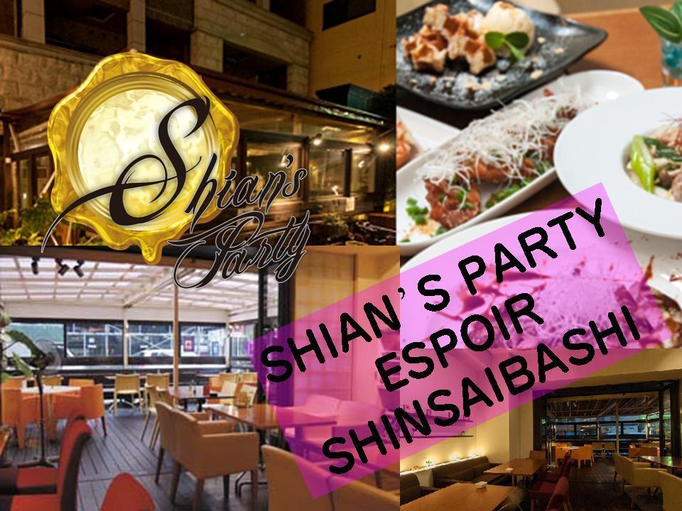 【心斎橋の恋活パーティー】SHIAN'S PARTY主催 2017年11月22日