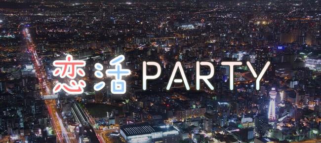 【三宮・元町の恋活パーティー】SHIAN'S PARTY主催 2017年11月15日
