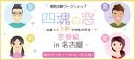 【名駅の自分磨き】株式会社リネスト主催 2017年10月21日
