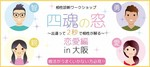 【梅田の自分磨き】株式会社リネスト主催 2017年10月28日