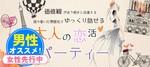 【新潟の恋活パーティー】株式会社リネスト主催 2017年11月25日