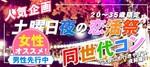 【水戸のプチ街コン】株式会社リネスト主催 2017年11月25日