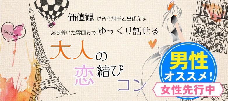 【倉敷のプチ街コン】株式会社リネスト主催 2017年11月3日