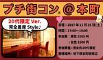 【本町のプチ街コン】街コン大阪実行委員会主催 2017年11月25日