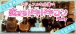 【栄の婚活パーティー・お見合いパーティー】街コンの王様主催 2017年11月23日