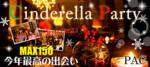 【札幌市内その他の恋活パーティー】プライベートアソシエイツクラブ主催 2017年11月25日