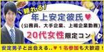 【赤坂のプチ街コン】街コンALICE主催 2017年11月19日