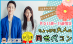 【梅田のプチ街コン】街コンALICE主催 2017年11月19日