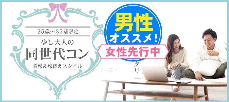 【大分の恋活パーティー】株式会社リネスト主催 2017年11月26日
