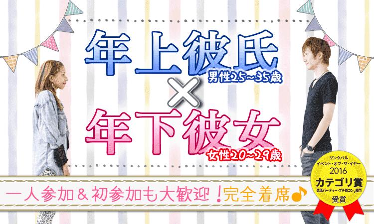 【三宮・元町のプチ街コン】街コンALICE主催 2017年11月23日