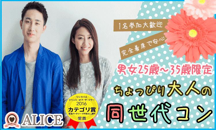 【仙台のプチ街コン】街コンALICE主催 2017年11月23日