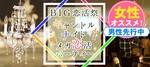 【八丁堀・紙屋町の恋活パーティー】株式会社リネスト主催 2017年11月26日