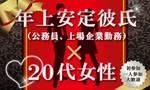 【大宮のプチ街コン】街コンALICE主催 2017年11月26日