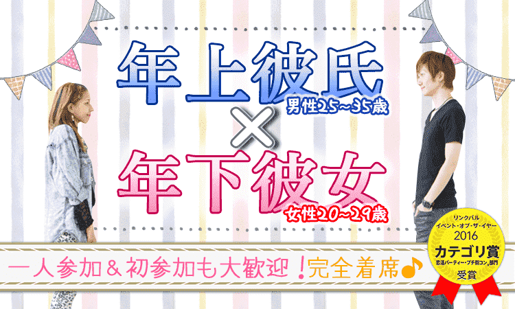 【札幌駅のプチ街コン】街コンALICE主催 2017年11月26日