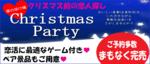 【仙台の恋活パーティー】ファーストクラスパーティー主催 2017年11月19日