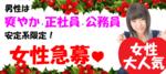 【仙台の恋活パーティー】ファーストクラスパーティー主催 2017年11月26日
