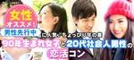 【奈良のプチ街コン】株式会社リネスト主催 2017年11月26日