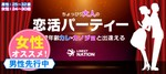 【札幌駅の恋活パーティー】株式会社リネスト主催 2017年11月26日