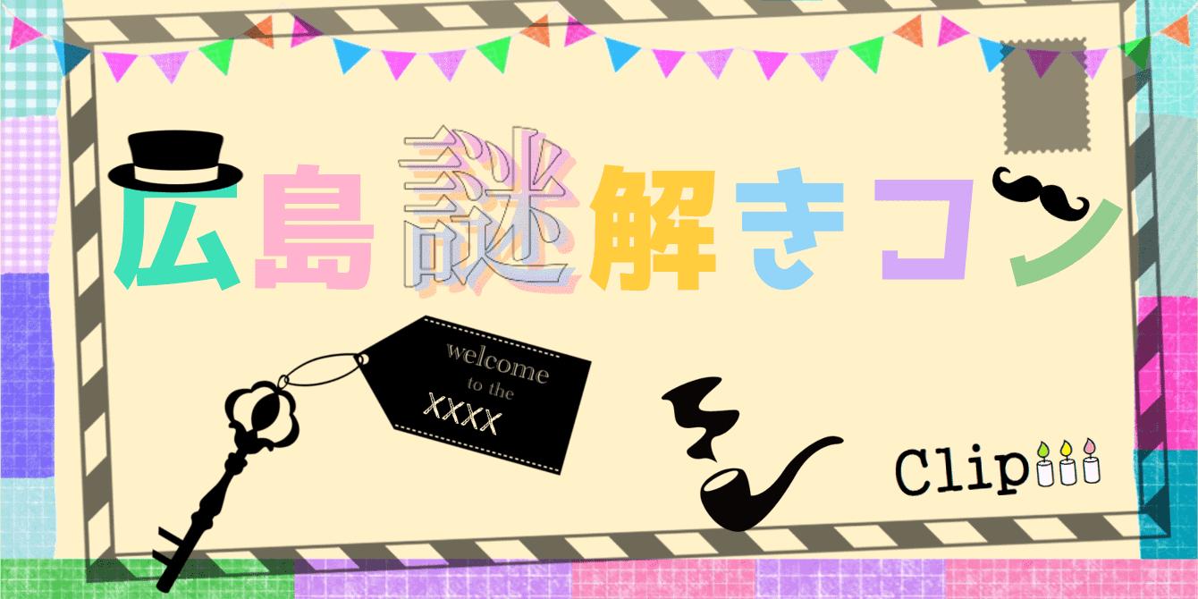 【広島駅周辺のプチ街コン】株式会社Vステーション主催 2017年11月12日