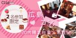 【広島駅周辺のプチ街コン】株式会社Vステーション主催 2017年11月25日