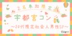 【宇都宮のプチ街コン】株式会社Vステーション主催 2017年11月4日