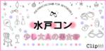 【水戸のプチ街コン】株式会社Vステーション主催 2017年11月23日